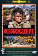 Смотреть фильм Освобождение: Огненная дуга онлайн на KinoPod.ru бесплатно