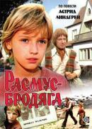Смотреть фильм Расмус-бродяга онлайн на KinoPod.ru бесплатно