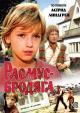 Смотреть фильм Расмус-бродяга онлайн на Кинопод бесплатно