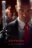 Смотреть фильм Хитмэн онлайн на KinoPod.ru платно