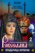 Смотреть фильм Роксолана: Владычица империи онлайн на Кинопод бесплатно