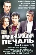 Смотреть фильм Умножающий печаль онлайн на KinoPod.ru бесплатно