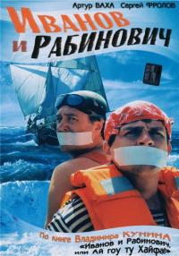Смотреть Иванов и Рабинович онлайн на Кинопод бесплатно