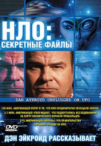 Смотреть НЛО: Секретные файлы онлайн на Кинопод бесплатно