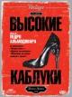Смотреть фильм Высокие каблуки онлайн на Кинопод бесплатно