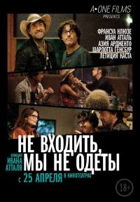 Смотреть Не входить, мы не одеты онлайн на KinoPod.ru бесплатно