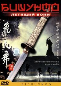 Смотреть Бишунмо – летящий воин онлайн на Кинопод бесплатно
