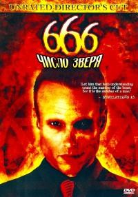 Смотреть 666: Число зверя онлайн на Кинопод бесплатно
