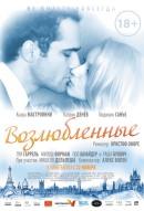 Смотреть фильм Возлюбленные онлайн на KinoPod.ru бесплатно