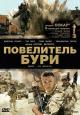 Смотреть фильм Повелитель бури онлайн на Кинопод бесплатно