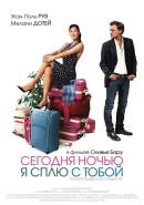 Смотреть фильм Сегодня ночью я сплю с тобой онлайн на KinoPod.ru бесплатно