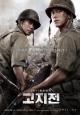 Смотреть фильм Линия фронта онлайн на Кинопод бесплатно