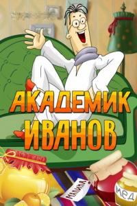Смотреть Академик Иванов онлайн на Кинопод бесплатно