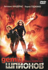 Смотреть Дети шпионов онлайн на Кинопод бесплатно