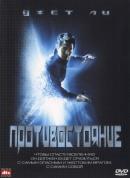 Смотреть фильм Противостояние онлайн на KinoPod.ru платно