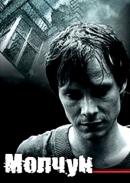 Смотреть фильм Молчун онлайн на Кинопод бесплатно