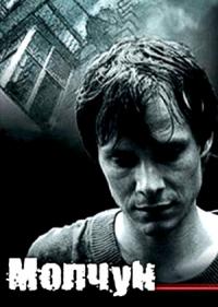 Смотреть Молчун онлайн на Кинопод бесплатно