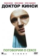 Смотреть фильм Доктор Кинси онлайн на Кинопод бесплатно