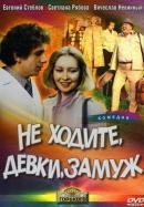 Смотреть фильм Не ходите, девки, замуж онлайн на KinoPod.ru бесплатно