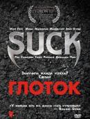 Смотреть фильм Глоток онлайн на KinoPod.ru платно