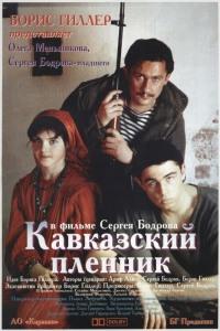 Смотреть Кавказский пленник онлайн на Кинопод бесплатно