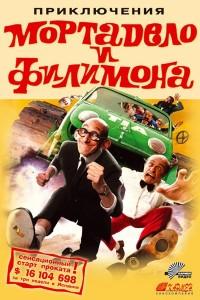 Смотреть Приключения Мортадело и Филимона онлайн на Кинопод бесплатно