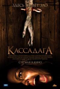 Смотреть Кассадага онлайн на Кинопод бесплатно