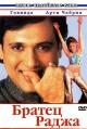 Смотреть фильм Братец Раджа онлайн на Кинопод бесплатно