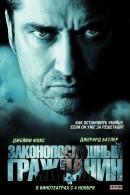 Смотреть фильм Законопослушный гражданин онлайн на Кинопод бесплатно