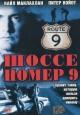 Смотреть фильм Шоссе номер 9 онлайн на Кинопод бесплатно