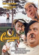 Смотреть фильм Пес Барбос и необычный кросс онлайн на Кинопод бесплатно