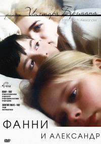 Смотреть Фанни и Александр онлайн на Кинопод бесплатно