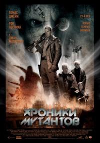 Смотреть Хроники мутантов онлайн на Кинопод бесплатно