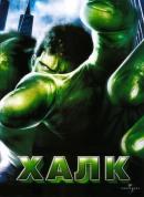 Смотреть фильм Халк онлайн на KinoPod.ru платно