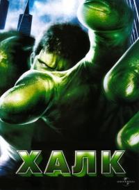 Смотреть Халк онлайн на Кинопод бесплатно
