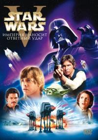 Смотреть Звездные войны: Эпизод 5 – Империя наносит ответный удар онлайн на Кинопод бесплатно