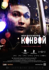 Смотреть Конвой онлайн на Кинопод бесплатно