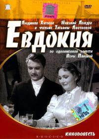 Смотреть Евдокия онлайн на Кинопод бесплатно