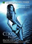 Смотреть фильм Секс ради выживания онлайн на Кинопод бесплатно