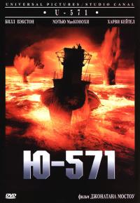 Смотреть Ю-571 онлайн на Кинопод бесплатно