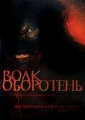 Смотреть Волк оборотень онлайн на Кинопод бесплатно