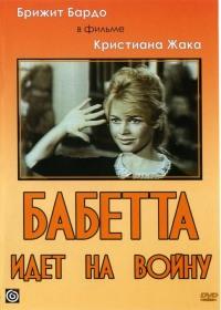 Смотреть Бабетта идет на войну онлайн на Кинопод бесплатно