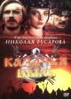 Смотреть фильм Казачья быль онлайн на Кинопод бесплатно