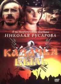 Смотреть Казачья быль онлайн на Кинопод бесплатно