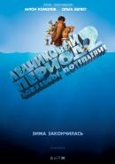 Смотреть фильм Ледниковый период 2: Глобальное потепление онлайн на Кинопод бесплатно