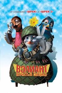 Смотреть Вэлиант: Пернатый спецназ онлайн на Кинопод бесплатно