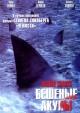 Смотреть фильм Бешеные акулы онлайн на Кинопод бесплатно