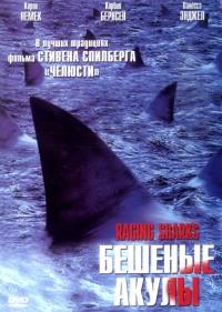 Смотреть Бешеные акулы онлайн на KinoPod.ru бесплатно