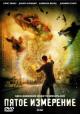 Смотреть фильм Пятое измерение онлайн на Кинопод бесплатно