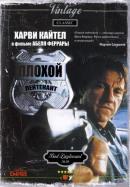 Смотреть фильм Плохой лейтенант онлайн на KinoPod.ru бесплатно